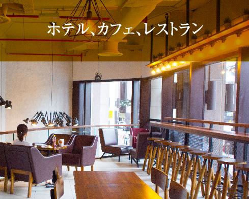 ホテル、カフェ、レストラン